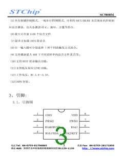 浏览型号SC5808M的Datasheet PDF文件第3页
