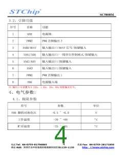 浏览型号SC5808M的Datasheet PDF文件第4页