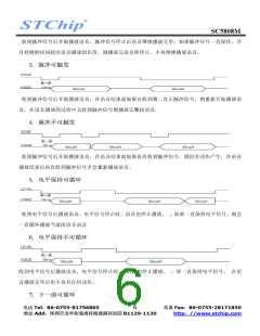 浏览型号SC5808M的Datasheet PDF文件第6页