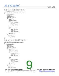 浏览型号SC5808M的Datasheet PDF文件第9页
